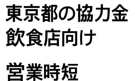 東京都感染拡大防止協力金のイメージ画像