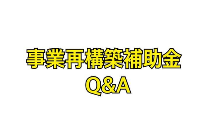 事業再構築補助金よくある質問まとめQ&A
