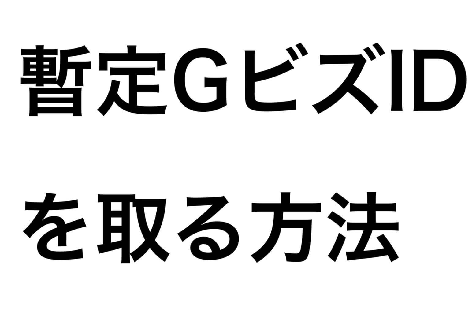 暫定GビズID